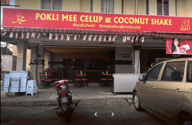 restoran pokli mee celup dan coconut shake 01