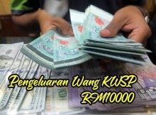 Cadangan Pengeluaran Wang KWSP RM10000 Lulus Belanjawan Atau Tidak?