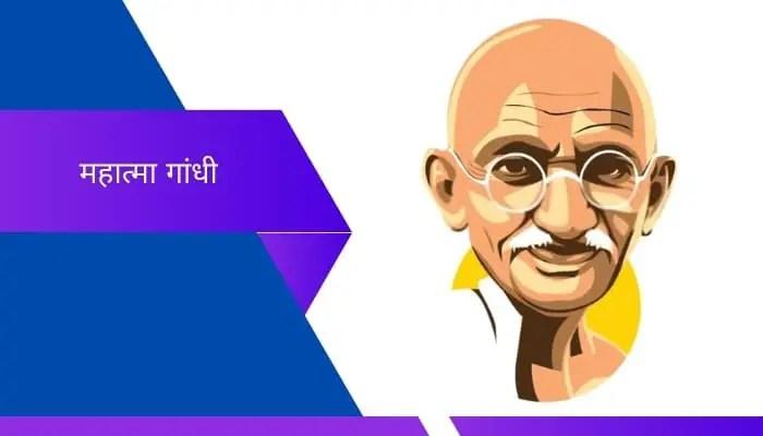 Mahatma Gandhi Nibandh in Marathi