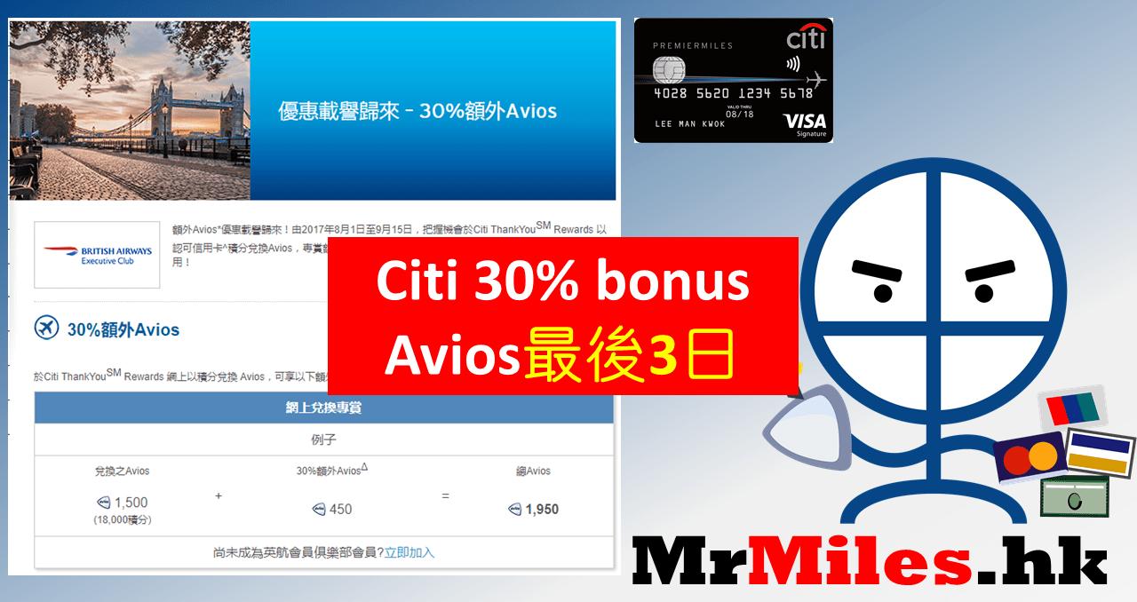 Citibank信用卡積分換Avios有額外30% bonus! – 里先生 Mr. Miles | 里數攻略 | 信用卡酒店旅遊優惠情報