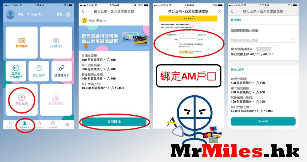 百佳易賞錢Moneyback Asia Miles互換教學 - 里先生 Mr. Miles | 里數攻略 | 信用卡酒店旅遊優惠情報
