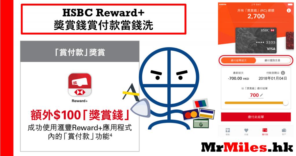 HSBC Reward+ App 賞付款 繳付賬單或交易 迎新額外100獎賞錢 (1,000 Asia Miles/1,500 Avios) - 里先生 Mr. Miles | 里數攻略 ...