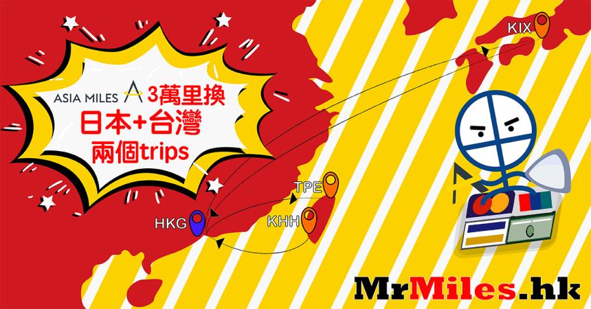 Asia Miles換機票 stopover openjaw 教學 30000里