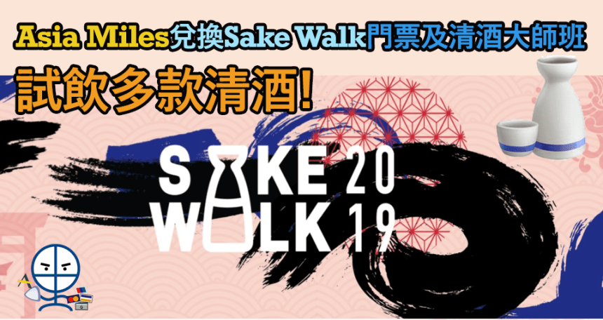 asia miles sake walk