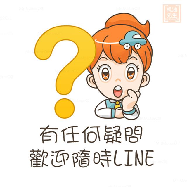 LINE貼圖-有任何疑問歡迎您隨時LINE(640x640)