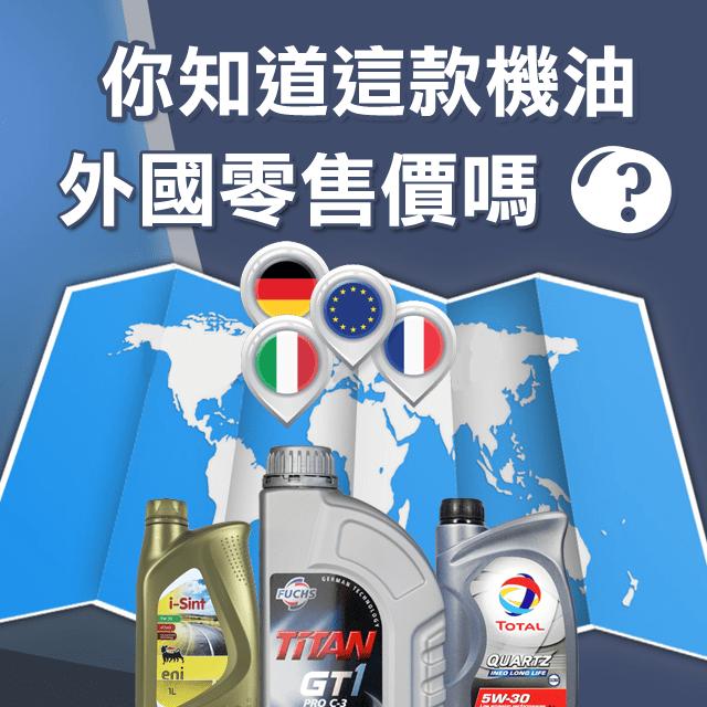你知道這款機油的外國零售價嗎