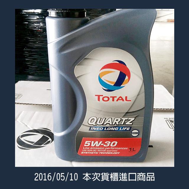 20160510-貨櫃開箱照-本次進櫃商品-TT0008