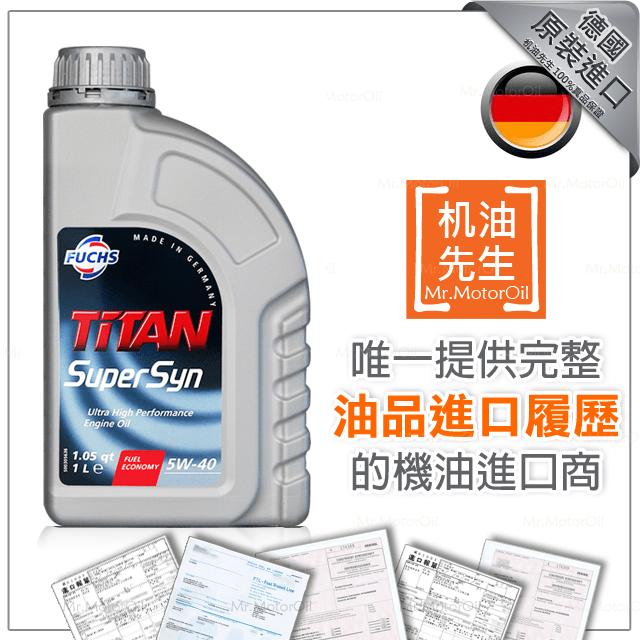 FU0001-唯一提供油品進口履歷的機油進口商