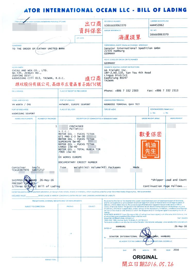 手機-20160526-海運提單