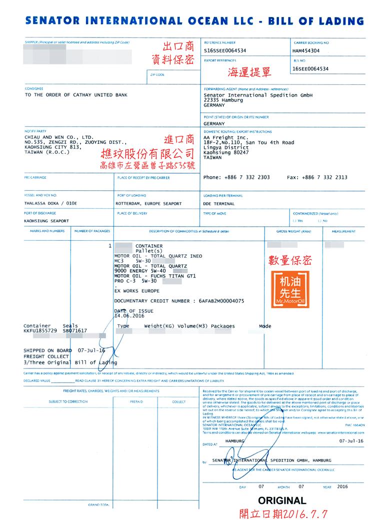 手機-20160707-海運提單