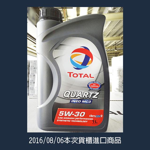 20160806-貨櫃開箱照-本次進櫃商品-TT0002