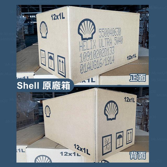 20161220-貨櫃開箱照-本次進櫃商品-原廠箱-shell.png