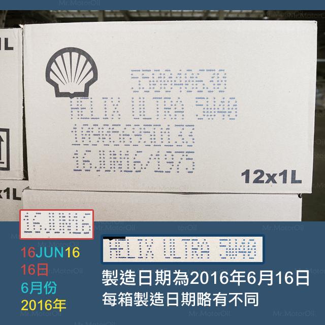 20161220-貨櫃開箱照-本次進櫃商品-製造日期-SH0003.png