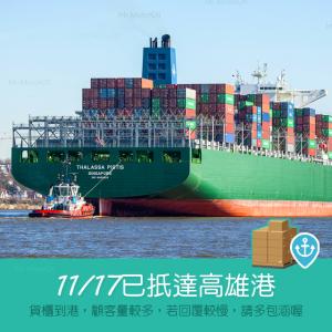 2017已於11月17日到港