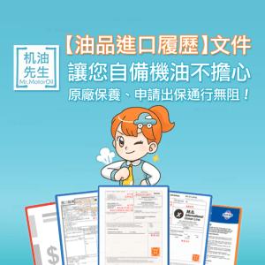 「油品進口履歷」文件,讓您自備機油不擔心,回原廠保養、申請出保通行無阻640x640