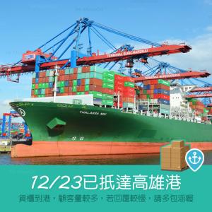 2017已於12月23日到港