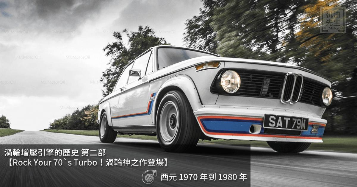 1200x628--渦輪增壓引擎歷史(第二部)
