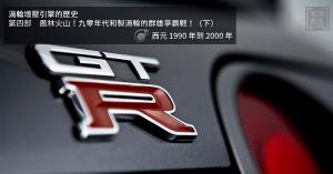 1200x628--渦輪增壓引擎歷史-第四部-下