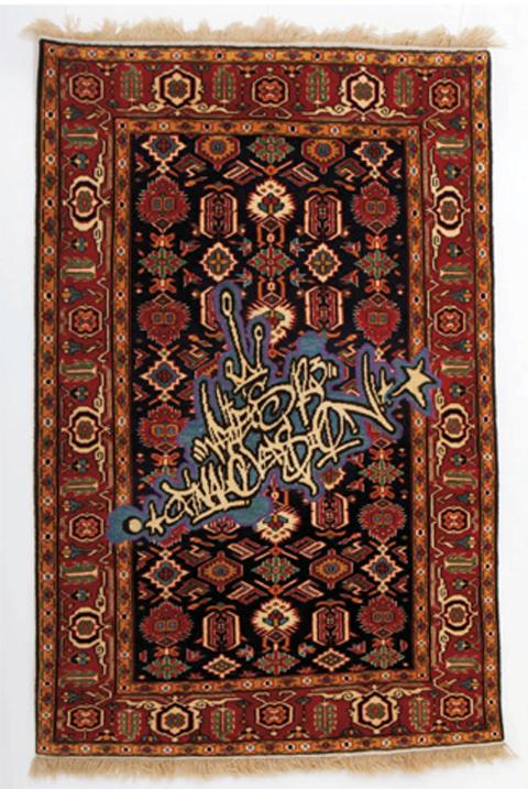 Faig Ahmed - Traditional Graffiti