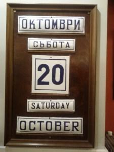 October 20th in Bulgarian
