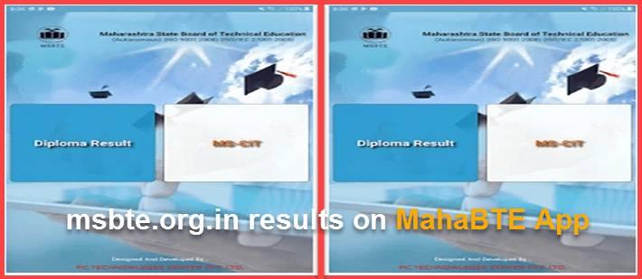 msbte online result mobile me kaise dekhe