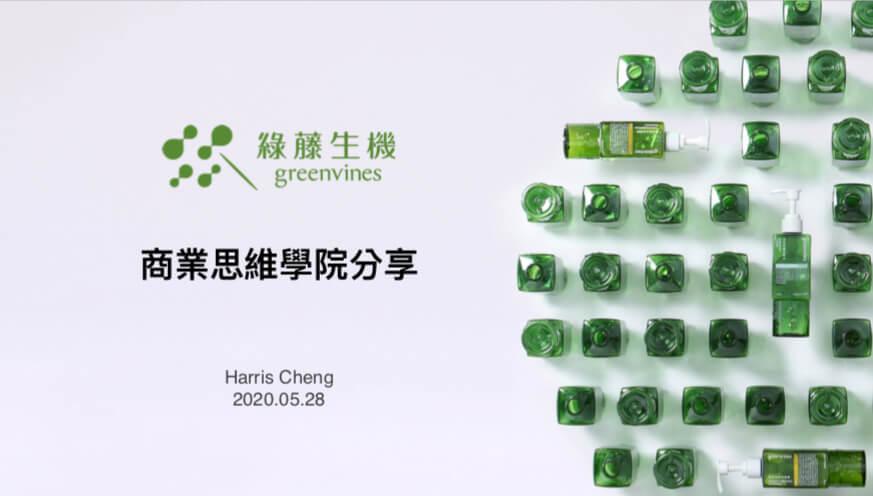 greenvines harris starup-1