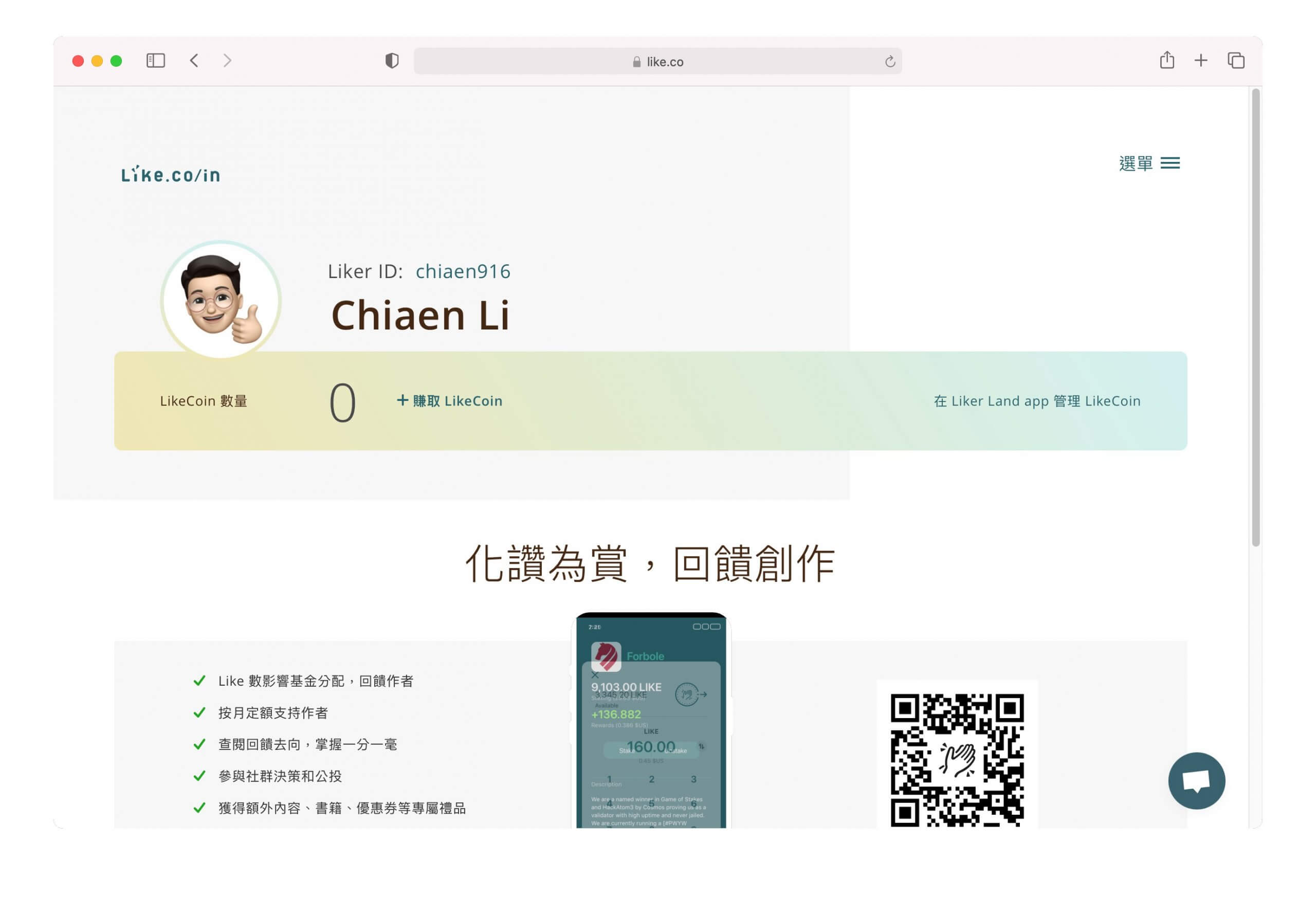 likecoin-7