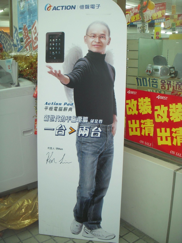 chinese-jobs-sells-action-pads