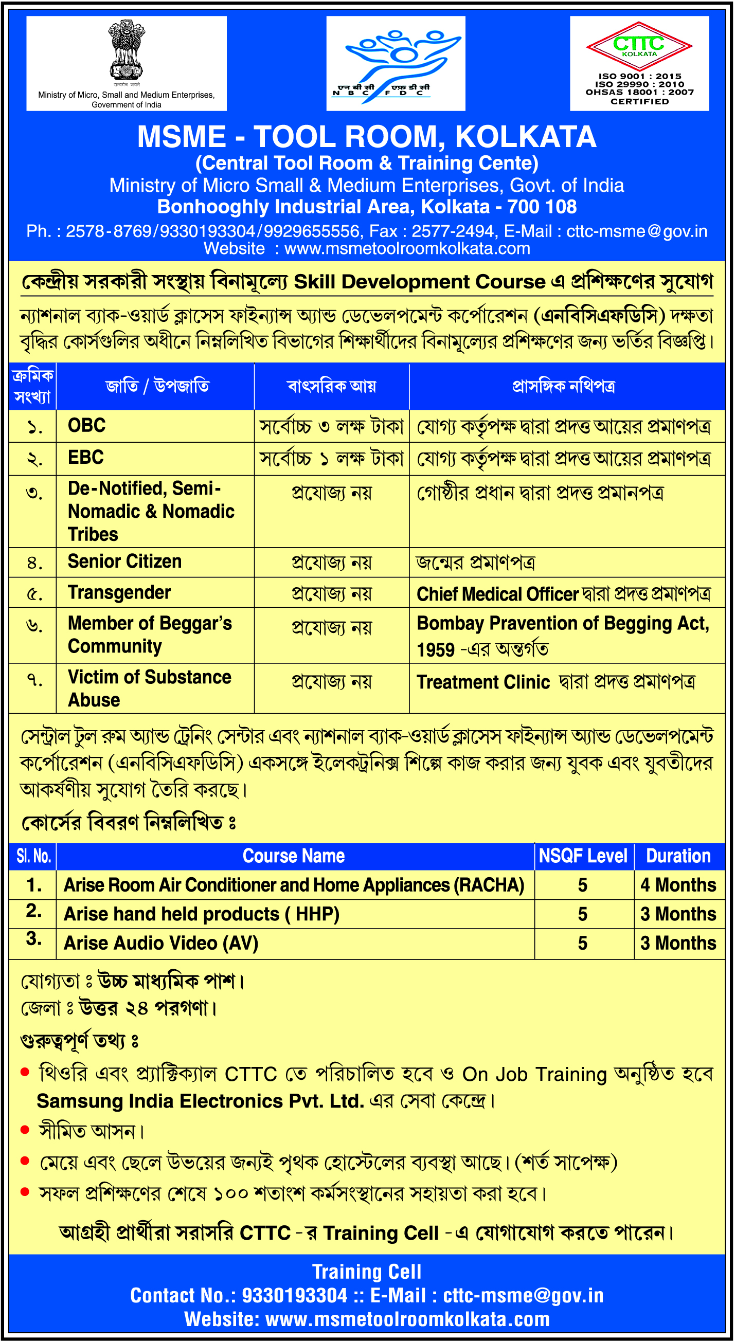 hight resolution of admission notice in nbcfdc sponsored courses
