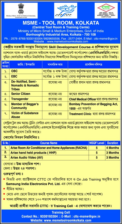 small resolution of admission notice in nbcfdc sponsored courses