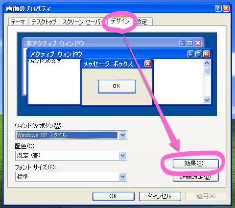 デザイン→効果