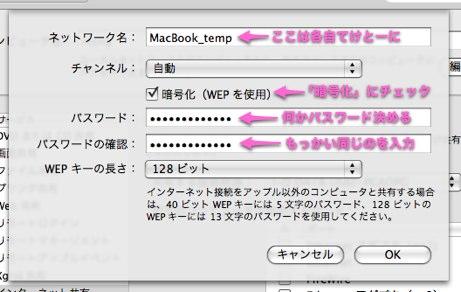 AirMacオプション