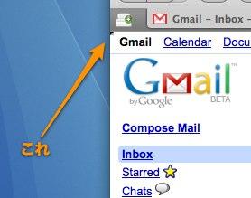 画像:Gmailの左上のところ