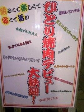 ひとり焼肉デビュー大歓迎