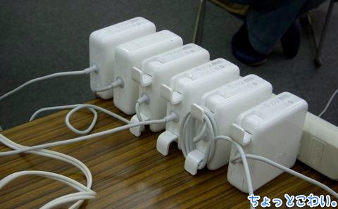 Macの電源だらけ