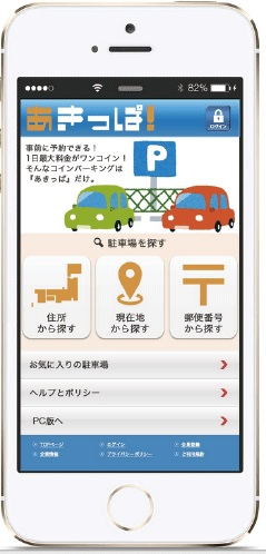 akippa-iphone