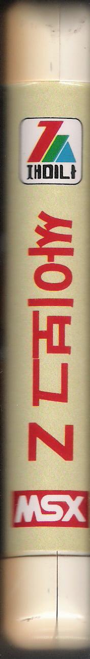 Cyborg-Z (Zemina, 1991) (Cartridge spin)