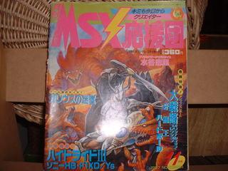 MSX Oendan - 1987-11