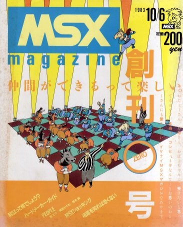MSX Magazine #0