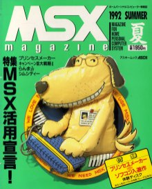 MSX Magazine 1992 Summer