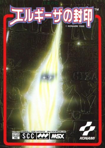 Carátula de la versión para MSX2