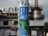 家庭紙工場見学と地元食材を使った富士山森のランチ