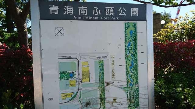 青海南ふ頭公園(エバグリ)