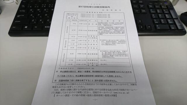 税理士試験案内