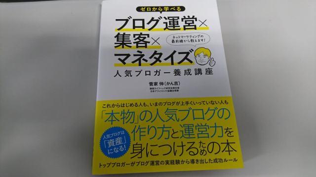 ブログの本