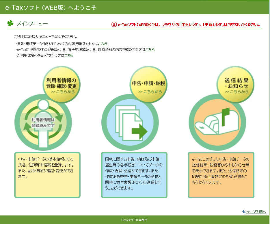 Tax ソフト e