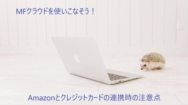 MFクラウドトップ画像Amazonとクレジットカード