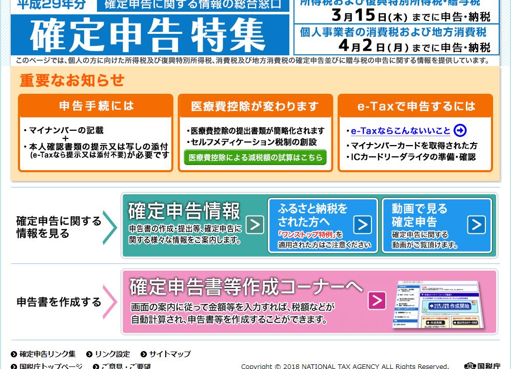 確定申告ページ_国税庁