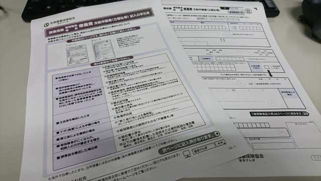 療養費申請書
