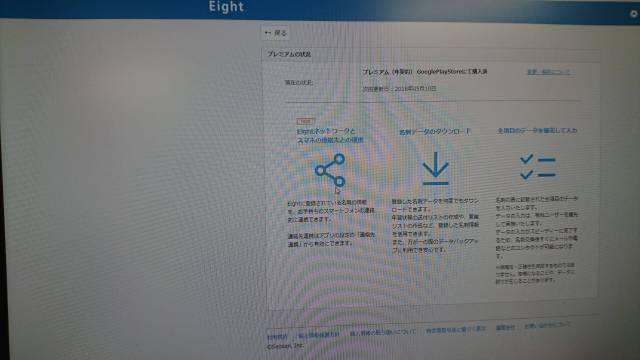 eight解約
